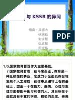 KBSR与KSSR的异同