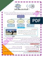 الباب الثالث والباب الرابع.pdf