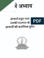 Acharya shankar