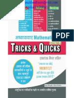 Guider Math 1