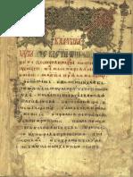 [1481] Liturghierul Slavon de La Feleac