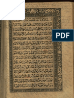 Comments of Hamiduddin Farahi on the Quran