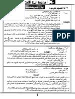 مراجعة الفيزياء.. الثانويه العامه .. كلام معلمين .. استاذ علاء منير.pdf