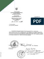 0404-00.001 МУ   Методические указания по проведению обследования превенторов малогабаритных трубных ПМТ-156х21 и..pdf