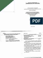 ОСТ 54 30019-83 kontrol_nerazrushayushiy_poryadok_primeneniy.pdf