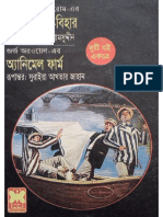 Seba Prokashoni Anubad  .pdf