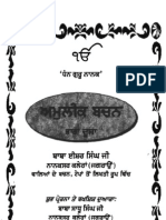 Amleek Bachans of Baba Isher Singh Ji Nanaksar by Col. Vakil Singh