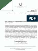 Επιστολή περιφερειάρχη Ν. Αιγαίου στον Επίτροπο Μετανάστευσης, Εσωτερικών Υποθέσεων και Ιθαγένειας της Ευρωπαϊκής Ένωσης