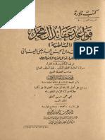 قواعد عفائد ال محمد التحقيق الكوثري
