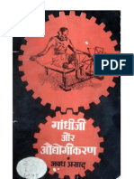 Gandhi Ji Aur Audhoyogikaran