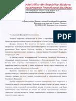 поздравлениe-Медведева