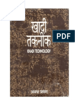 Khadi Technology