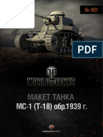 T-18 tanque de papel xD.pdf