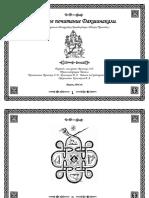 dakshinakali sadhana.pdf