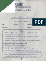 91 ภาษาไทย ม.3 ปีการศึกษา 2558.pdf