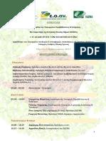 Πρόγραμμα Ημερίδας 02-02-2017  Η Διαχείριση των βιοαποβλήτων