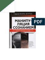 Sergej Georgijevič Kara-Murza - Manipulacija svešću