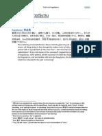 Koto-Ryu Koppojutsu (Full Chapter Translation)
