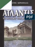 Ατλαντίς, Το Μυστικό Των Μυστικών - Ανέστης Κεραμυδάς