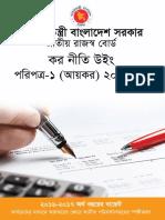 2.Nbr Paripatra 2016 2017(Income Tax)