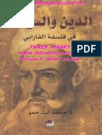 الدين والسياسة في فلسفة الفارابي