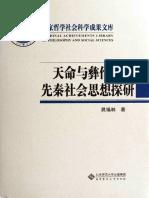 晁福林《天命与彝伦:先秦社会思想探研》.pdf