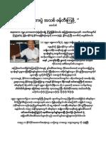 Aung Din