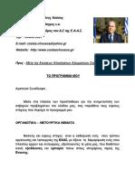 Κωνσταντίνος Χούσος Τελικό Κείμενο Το Πρόγραμμά Μου Τελικο Κειμενο