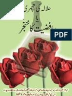 Halala Ki Chhuri Ya Rafziyat Ka Khanjar