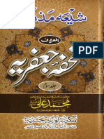 Shia Mazhab Al Maroof Tohfa e Jafaria Vol 3 by Allama Muhammad Ali Naqshbandi