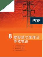 變壓器基本原理.pdf
