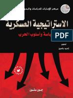 الإستراتيجية العسكرية - سياسة وأسلوب الحرب - PDFOptim 1