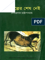 Je Golper Sesh Nei by Debprasad Chattopadhyay [Amarboi.com].pdf