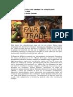 Αξίες Δίκαιου Εμπορίου - Προμήθεια Πρϊόντων-V3.0