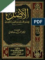 Kitab Ul Asal Imam Muhammad Muqaddemah