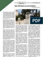 Το Αρμένικο Ζήτημα και η Κύπρος