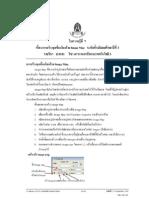 ใบความรู้ที่ 7 การสร้างจุดเชื่อมโยงด้วย Image Map