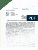 Απάντηση της Αποκεντρωμένης Διοίκησης Αττικής σε έγγραφο της ΕΜΔΥΔΑΣ Αττικής