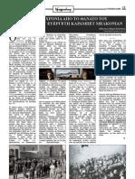 75 χρόνια από το θάνατο του μεγάλου ευεργέτη Καραμπέτ Μελκονιάν