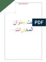 Les drogues.pdf