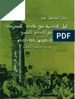 اهل الذمة في بلاد الكرد.pdf