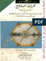 خزانة السلاح لمجهول  نبيل عبدالعزيز منسق .pdf