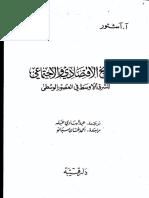 التاريخ الاقتصادى واجتماعى للشرقالاوسط فى العصور الوسطى أشتور.pdf