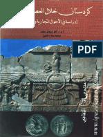 كردستان خلال العصور القديمة.pdf