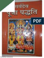 Sarvdev Puja Paddhati