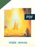 সাবিত্রীর যোগসাধনা