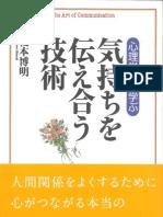 Preview Tsutaeaugizyutsu
