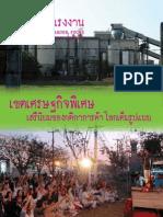 Labour Focus 01 2008