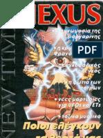 Nexus (Τεύχος 1 - Μάρτιος-Ιούνιος 1999)