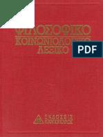 52530446-Φιλοσοφικό-Κοινωνιολογικό-Λεξικό-Β'-–-http-www-projethomere-com.pdf